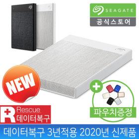 외장하드 2TB 화이트 Ultra Touch 2019 +선풍기증정+