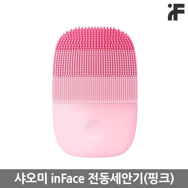 InFace 인페이스 진동클렌저 클렌징 세안기 핑크 정품 상품이미지