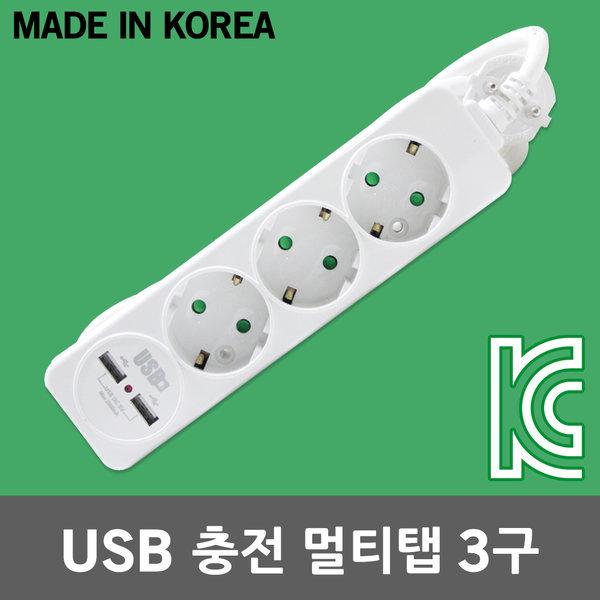 USB 충전 콘센트 멀티탭 플러그 이동형 1구 3구 가정 상품이미지