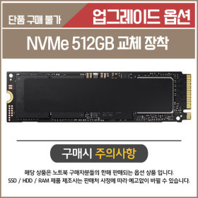 SSD 512GB 교체 (15UD590-GX50K 전용)