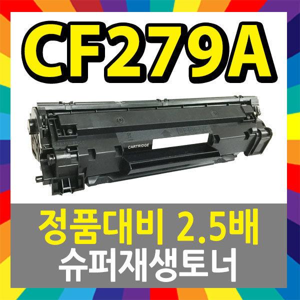 CF279A CF279X 재생 호환토너 M12a M12w M26a M26nw 상품이미지