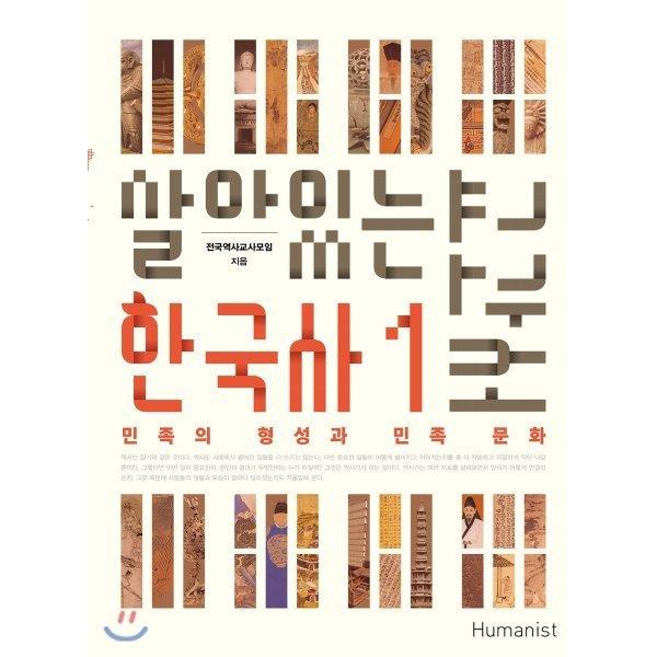 살아있는 한국사 교과서 1  전국역사교사모임 상품이미지