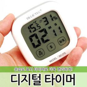 디지털 타이머 스탑워치 초시계 주방 시험 온습도계