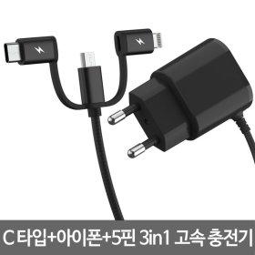 고속 C타입아이폰5핀충전기/핸드폰삼성갤럭시S10노트9