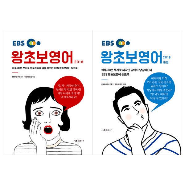 (전2권) EBS 왕초보 영어 세트 2018 상하 서울문화사 상품이미지