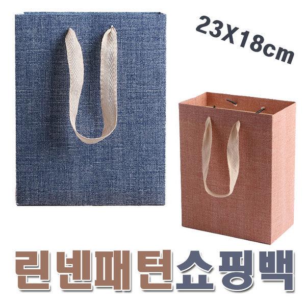 린넨 패턴 종이가방 쇼핑백 답례품/선물가방 18X23cm 상품이미지