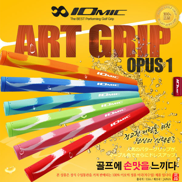 日本/正品 이오믹 IOMIC ART OPUS1 최고급 퍼터그립 상품이미지