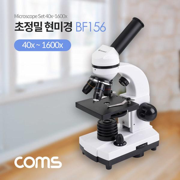 BF156 초정밀 현미경 생물 현미경 상품이미지