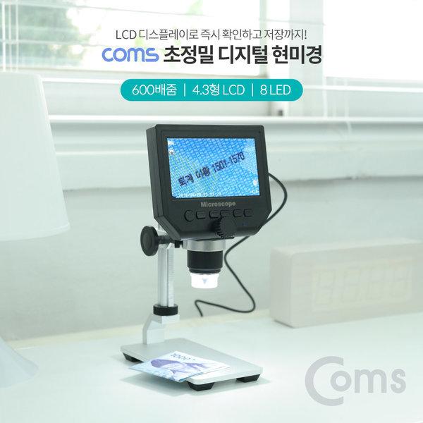 BB739  초정밀 디지털 현미경 600배 모니터 일체형 상품이미지