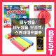 비누방울/비누방울보충액/스펀지대포물총/비눗방울 상품이미지