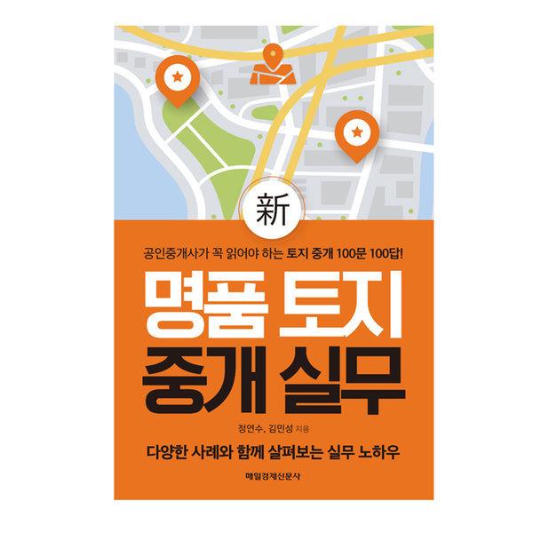 新 명품 토지 중개 실무 (사은품) 매일경제신문사 상품이미지