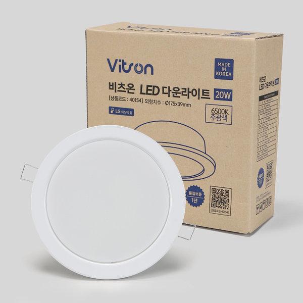 비츠온 LED 다운라이트 6인치 20W 국산 LED매입등 상품이미지