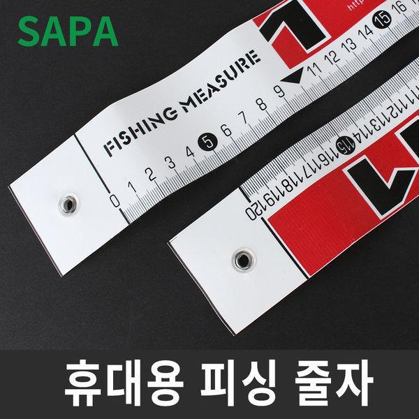 휴대용 피싱줄자120 낚시줄자/계측용줄자/낚시용품 상품이미지