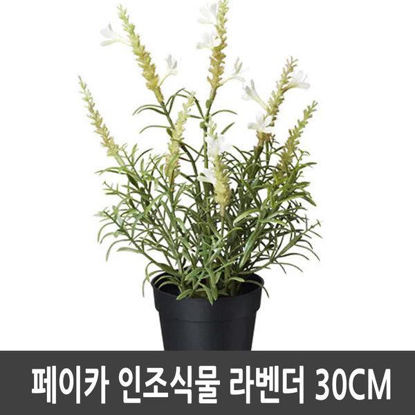 IKEA FEJKA 페이카 인조식물 라벤더 화이트 30cm 상품이미지