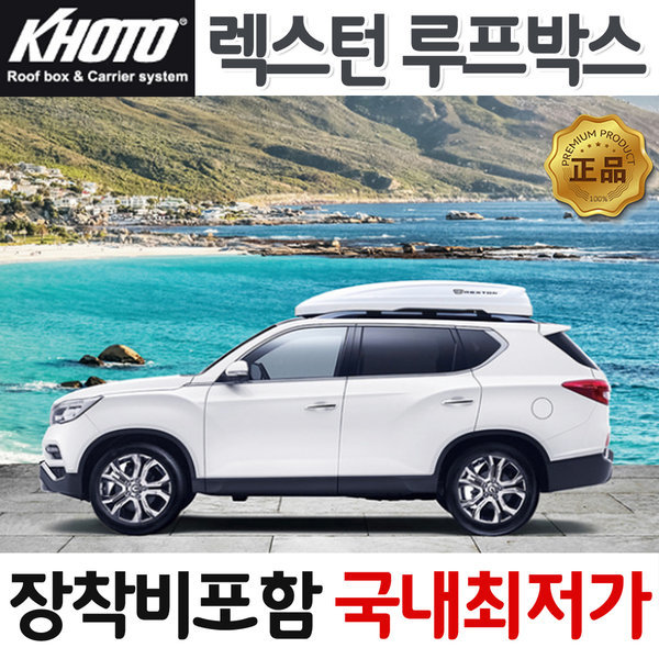 2019 최신형 코토 G4 렉스턴 일체형 루프박스 캐리어 상품이미지