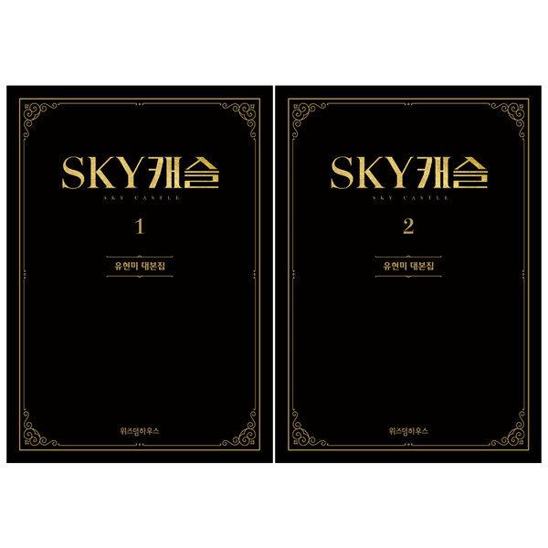 (전2권) SKY 캐슬 대본집 1 2 세트 위즈덤하우스 상품이미지