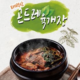 태백 곤드레 육개장 3봉(봉당600g)