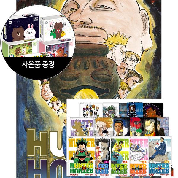 HUNTERxHUNTER 헌터 헌터 신장판 1~35 (전35권) + 라인프렌즈 직소퍼즐 증정(한정) / 학산문화사 상품이미지