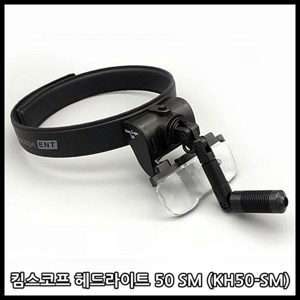 킴스코프 헤드라이트 50 SM (KH50-SM)/구강외과/치과 상품이미지