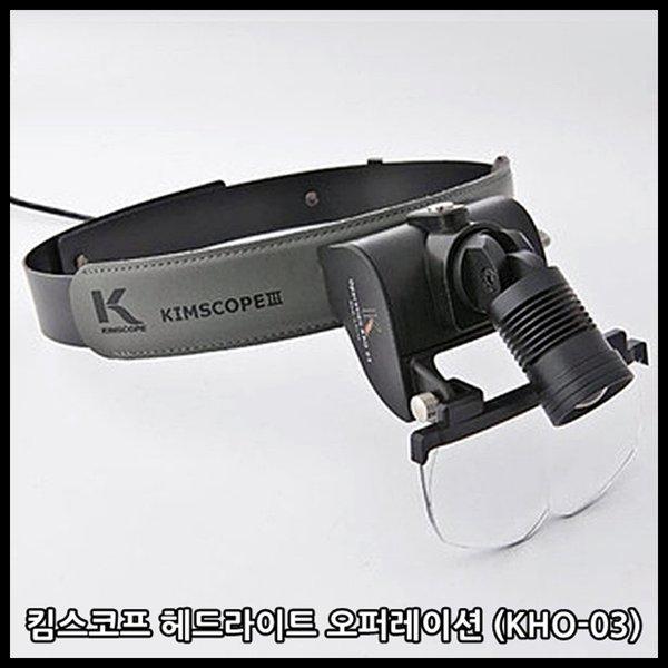 킴스코프 헤드라이트 오퍼레이션 (KHO-03)/정밀작업용 상품이미지