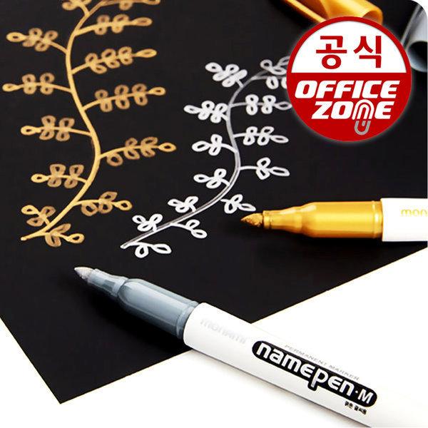 모나미 네임펜M 굵은글씨용 금색 은색 메탈 유성펜 상품이미지