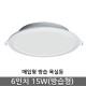 LED 욕실등/방습 LED 욕실등/매입등 6인치 15W(방습)