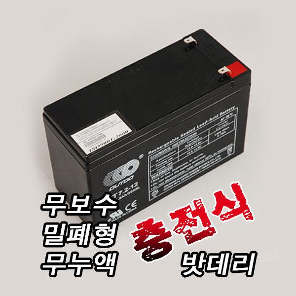 배터리 무보수 밀폐형무누액 충전식 12V 7.2AH 밧데리 상품이미지