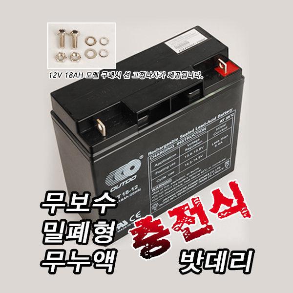 배터리 무보수 밀폐형 무누액 충전식 12V 18AH 밧데리 상품이미지