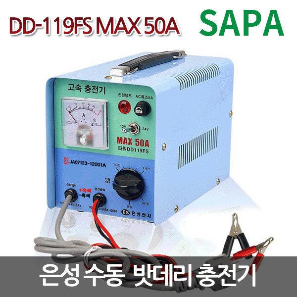 차량 밧데리 대형 충전기 DD-119FS 50A 12V 24V 200A 상품이미지