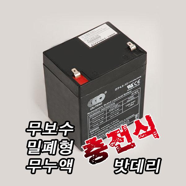 배터리 무보수 밀폐형무누액 충전식 12V 4.5AH 밧데리 상품이미지