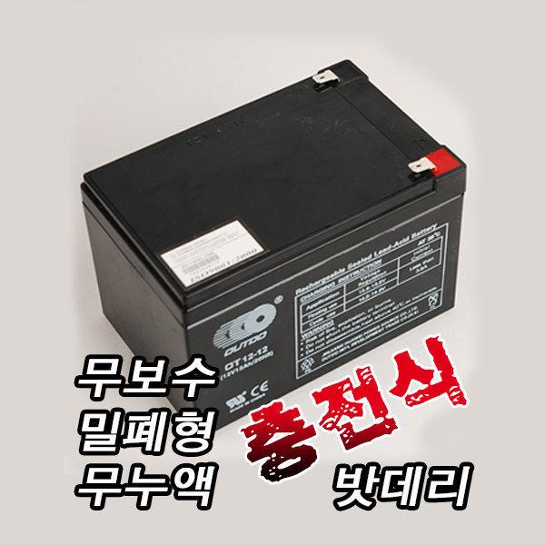 배터리 무보수 밀폐형 무누액 충전식 12V 12AH 밧데리 상품이미지