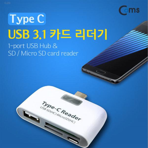 갤럭시S10/S10플러스 C타입 USB3.1카드리더기/SD/OTG 상품이미지