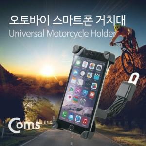 IB029 Coms 오토바이용 스마트폰 거치대 자전거용품 상품이미지