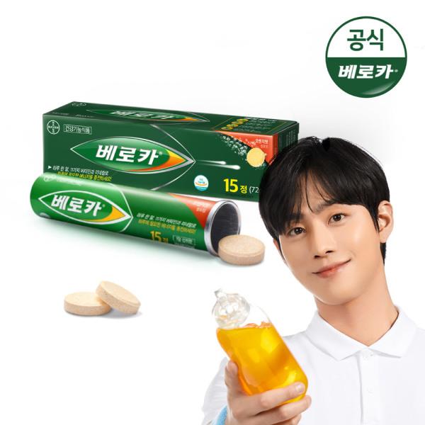 베로카 멀티비타민 15T_튜브/에너지비타민