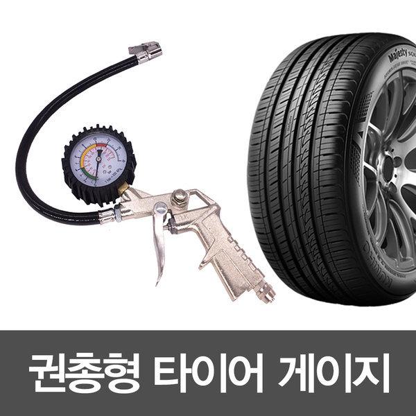 타이어게이지 게이지 타이어 공기압측정 압력 주입 상품이미지