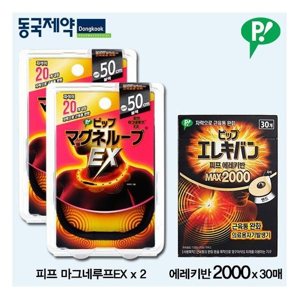 일본 직수입  에레키반 자석목걸이 2개+에레키반MAX2000 1팩 더 상품이미지