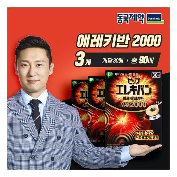 100%일본 직수입  에레키반MAX 2000 동전패치 30매 x 3팩 상품이미지