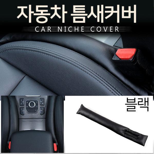 자동차틈새쿠션 블랙 시트틈새커버 사이드쿠션 포켓 상품이미지
