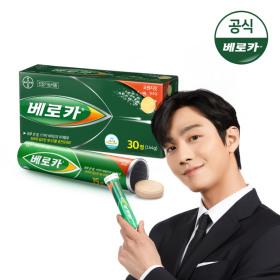 멀티비타민 30T 베로카 (+물병증정)/발포비타민/비타민