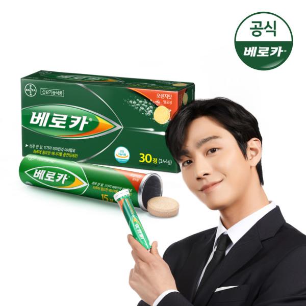 베로카 멀티비타민 30T_튜브/에너지비타민