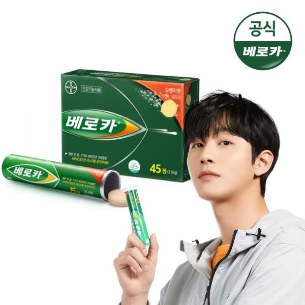 멀티비타민 45T_튜브 /베로카/발포비타민/종합비타민 상품이미지