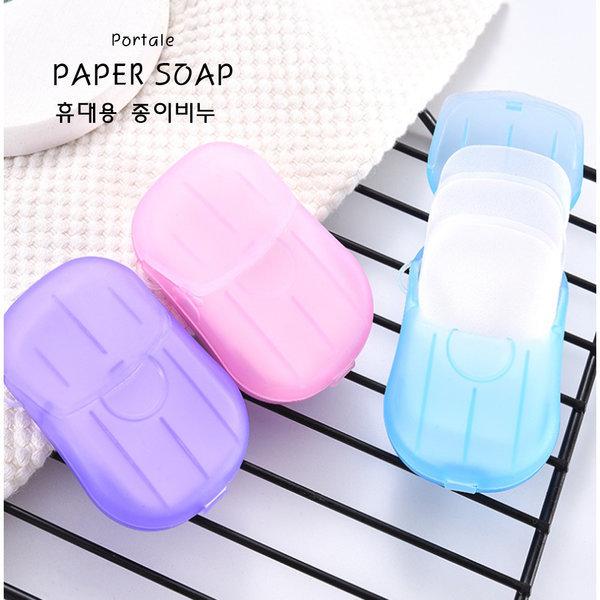 여행용 종이비누/휴대용종이비누/20매/미세먼지용품 상품이미지