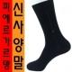 무료배송/10종/정품-Pierre/POLO/남성/신사/양말/수건 상품이미지