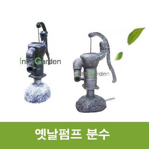 옛날펌프(고급형)/인터가든/옛날펌프/분수용품/연못 상품이미지