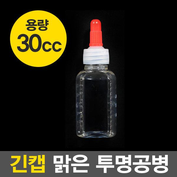 맑은투명 PET 공병 긴캡 30cc / 아기물약병 약통 빈병 상품이미지