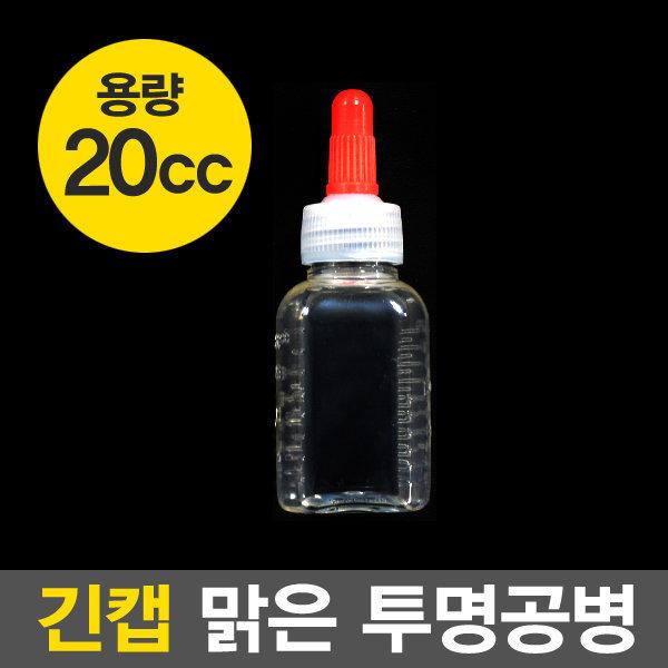 맑은투명 PET 공병 긴캡 20cc / 물병 어린이약병 빈병 상품이미지