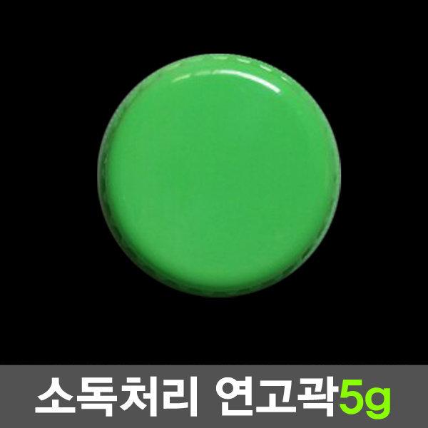 소독된 연고곽 5g 녹색 / 크림통 바세린통 연고통 상품이미지