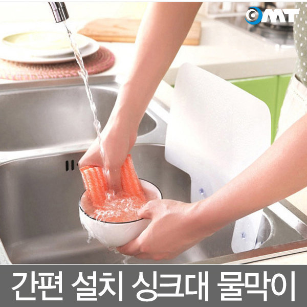 OMT 주방 싱크대물막이 S-BLOCK 씽크대 물튀김방지 상품이미지