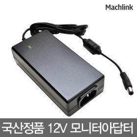 국산정품 아답터 12V아답터 모니터 어댑터 12V 5A