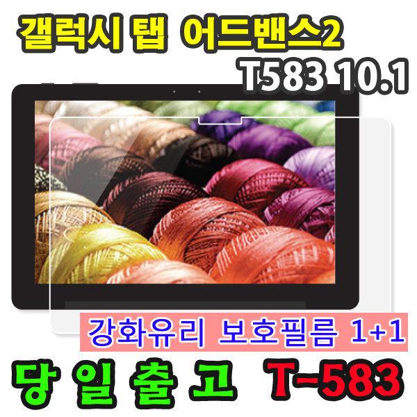 1+1 갤럭시탭 어드밴스2 10.1 SM-T583 강화 유리 필름 상품이미지